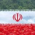 آرزوهای اکونومیست برای ایران؛ آیا انقلاب ایران تمام شده است؟ اخیرا نشریه اکونومیست در پرونده ای با عنوان «انقلاب به پایان رسیده است» به زمینههای استحاله اجتماعی و سیاسی انقلاب […]