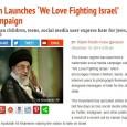 گسترش این کمپین در فضای مجازی ایران آنچنان بوده که تحلیلگران غربی را به اشتباه انداخته که حتما دولت و نظام ایران، پشتیبان چنین کمپینی هستند که توانسته تا این […]