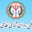 نخستین جلسه کمیسیون تخصصی روانشناسی نظامی در سازمان نظام روانشناسی و مشاوره جمهوری اسلامی ایران تشکیل شد. دراین جلسه که صبح چهارشنبه ۲۲ مرداد ماه برگزار گردید اعضای کمیسیون به […]