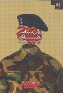 دانستنیهایی از «روانشناسی نظامی» در قاب کاغذی
